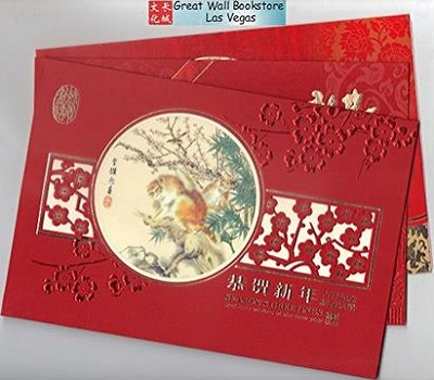 2016 Year of the Monkey Chinese Lunar New Year Greeting Cards