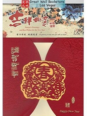 2016 Year of the Monkey Chinese Lunar New Year Greeting Cards With Envelopes Pack
