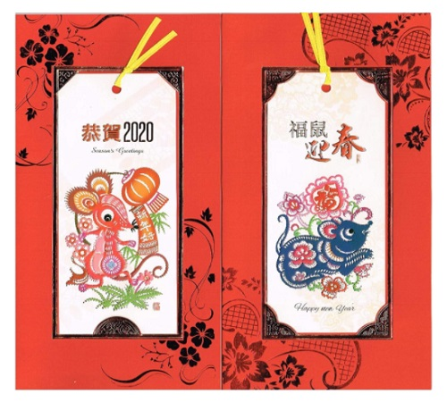 4 Pieces 2020 Chinese New Year Cards - Year Of The Rat